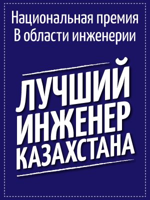 «Лучший инженер Казахстана»